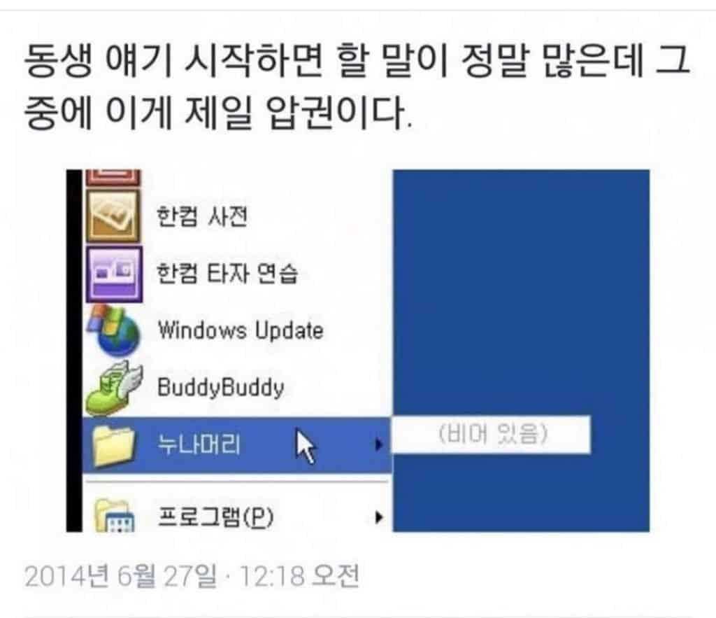 meme sayings korean