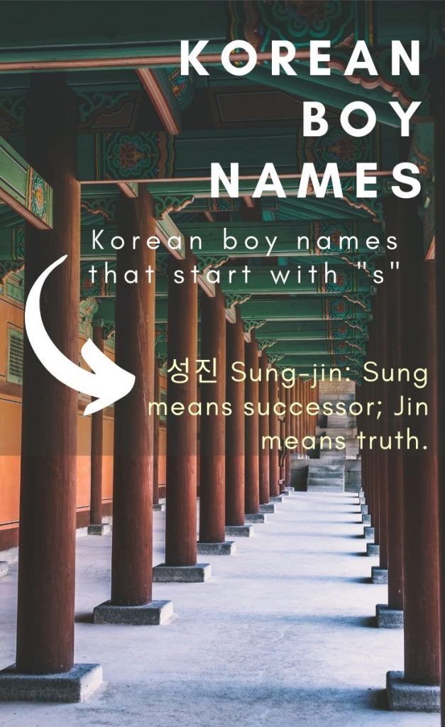 cute korean names for boys