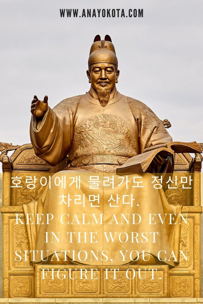 famous korean quotes in english