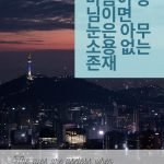 inspiring korean quotes